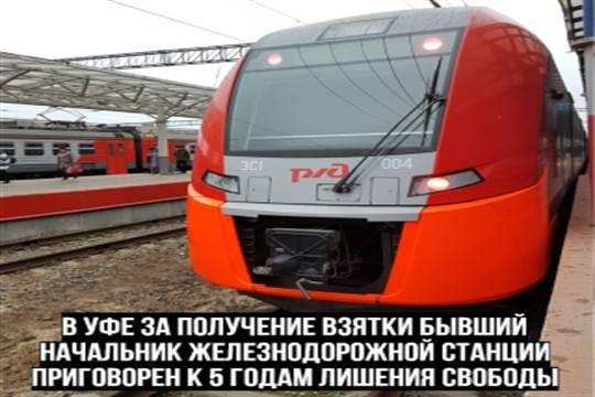 Экс-начальника железнодорожной станции Башкирии осудили заполучение крупной взятки