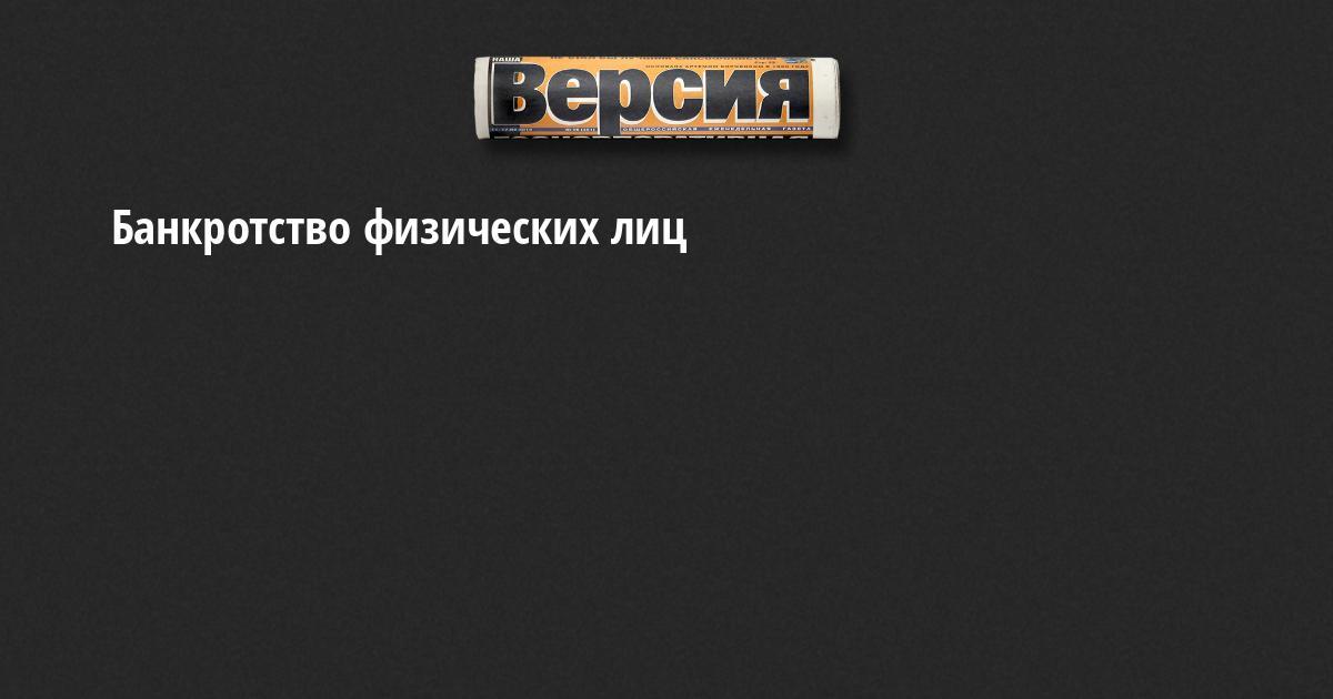 банкротство физических лиц башкирия